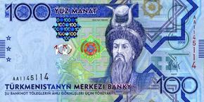 Banknote 100 manat,  Obverse