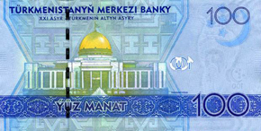 Banknote 100 manat,  Reverse